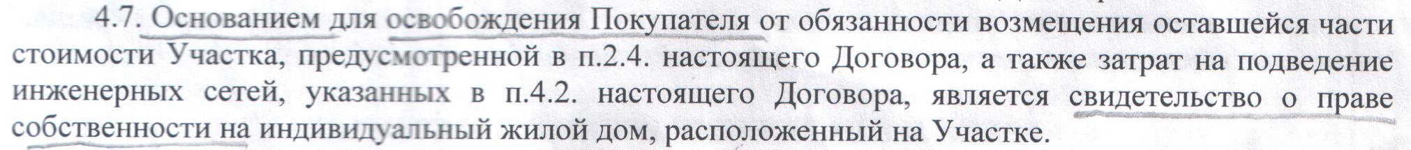 договор 21