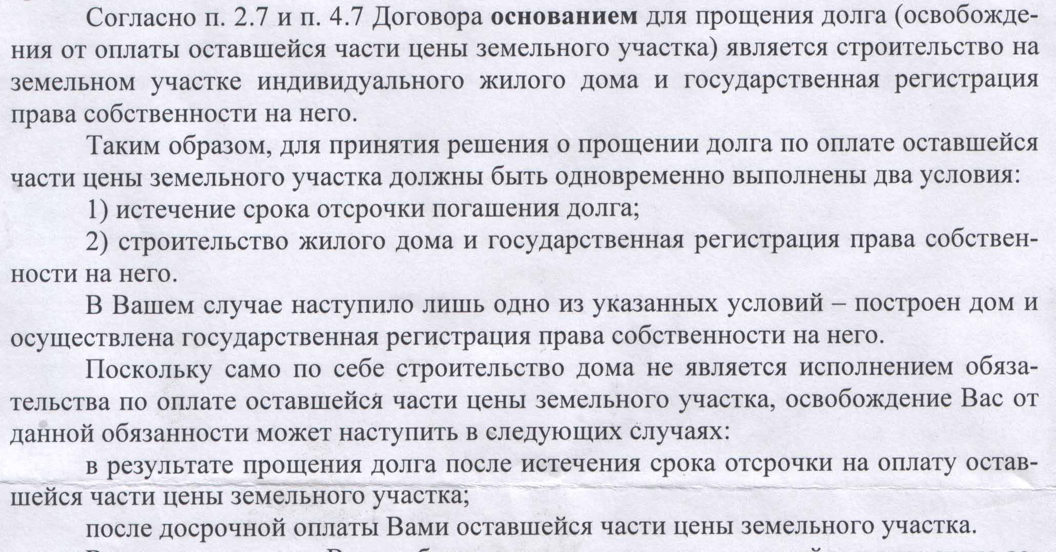 договор 31